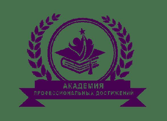 Академия профессиональных достижений
